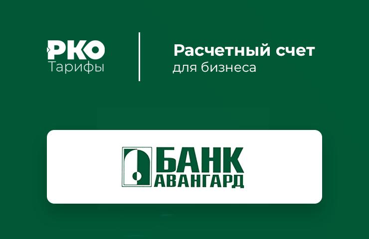 Банк авангард в магнитогорске взять кредит жилищный кредит сбербанк без залога
