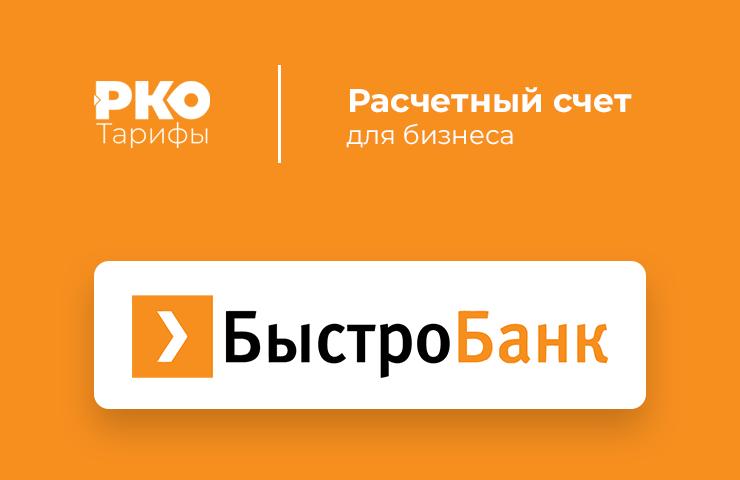 быстробанк кредит саратов как перевести деньги с баланса телефона на карту сбербанка без комиссии
