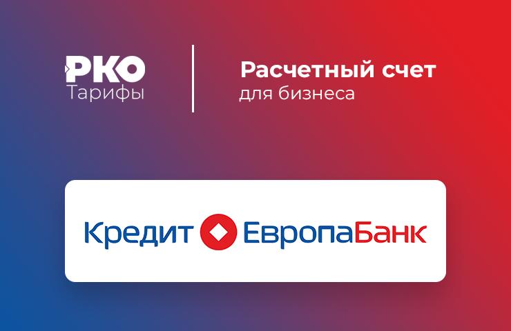 кредит европа банк уфа официальный сайтпродам сайт кредиты
