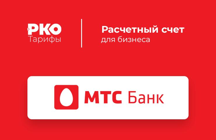 мтс банк красноярск кредит наличными