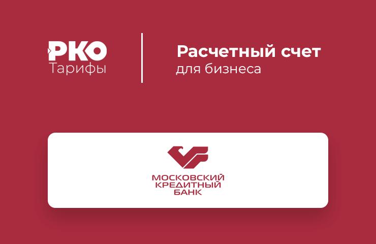 московский кредитный банк обнинск банк санкт петербург онлайн вклады