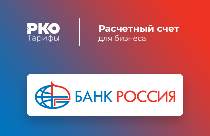 Банк россия г салават взять кредит долги по кредитам как узнать онлайн