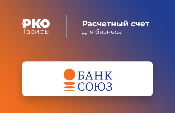 банк союз кредит наличными онлайн заявка