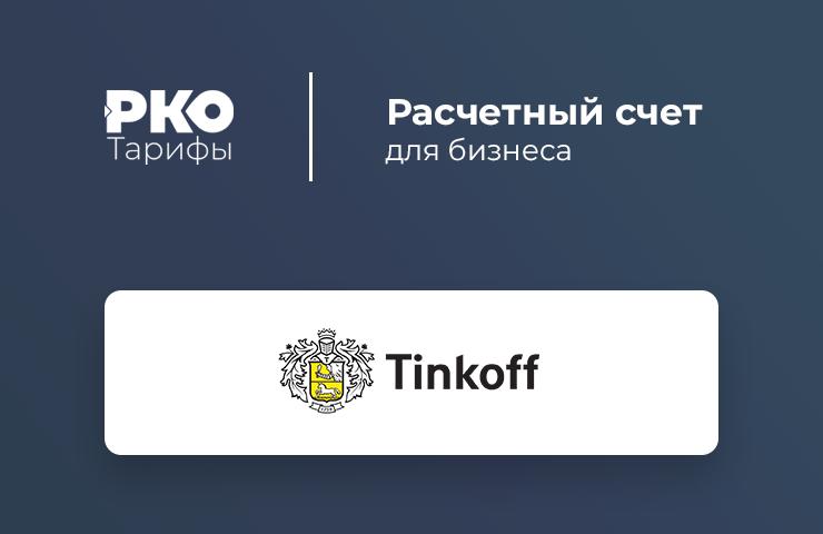 Расчетный счет в Тинькофф Банке для ИП и ООО: тарифы на РКО и отзывы