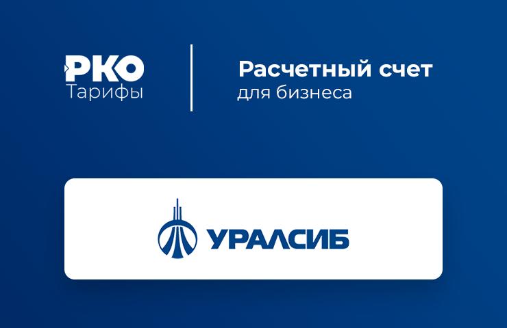 Валютный контроль Уралсиб банка тарифы для юридических и физических лиц комиссия документы телефон и отзывы клиентов