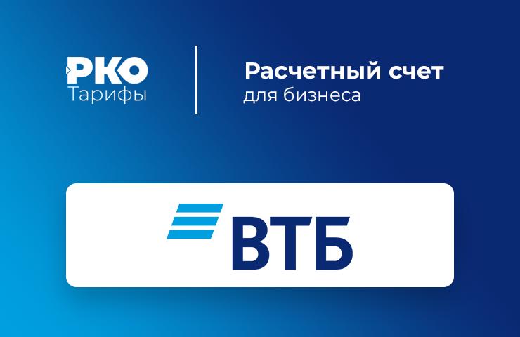 Тарифы по расчетному счету в банке ВТБ для ИП и ООО