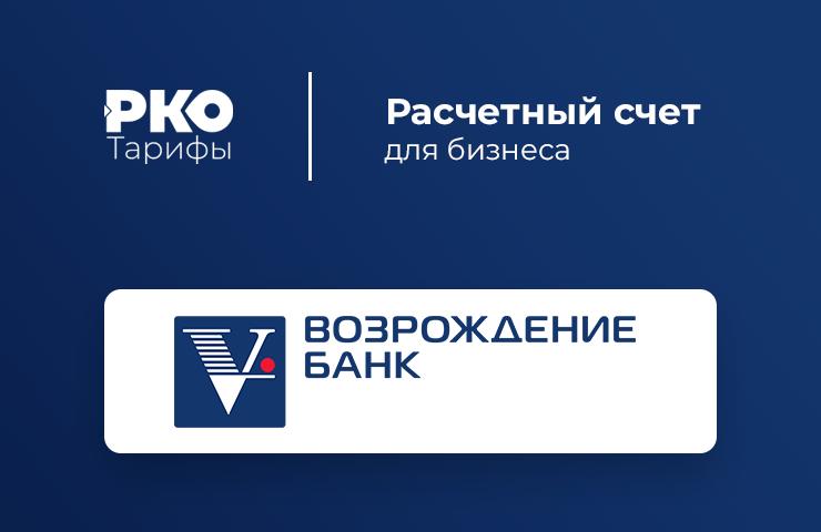 кредит в банке возрождение отзывы