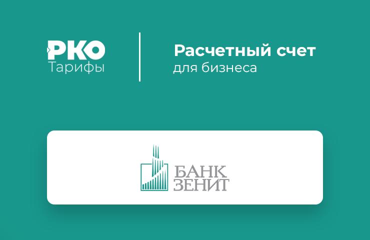 Зенит банк заявка на кредит онлайн