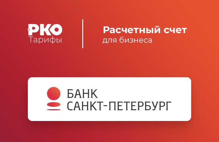 банк открытие санкт петербург калькулятор кредита кардифф возврат страховки при досрочном погашении кредита