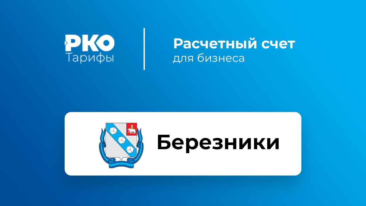 Банки в березниках взять кредит где можно взять 100000 рублей в кредит