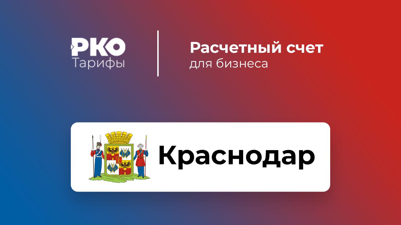 тинькофф банк кредит наличными онлайн на карту краснодар houm кредит интернет