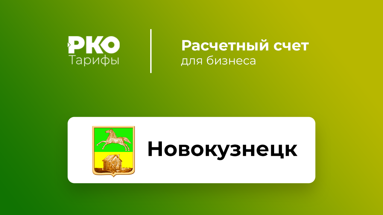 Новокузнецк в каком банке взять кредит кредит онлайн за час без отказов