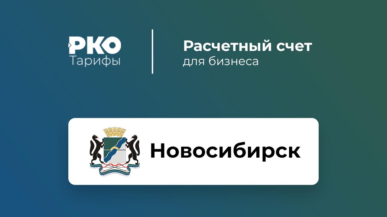 самый выгодный кредит в каком банке 2020 наличными в новосибирске