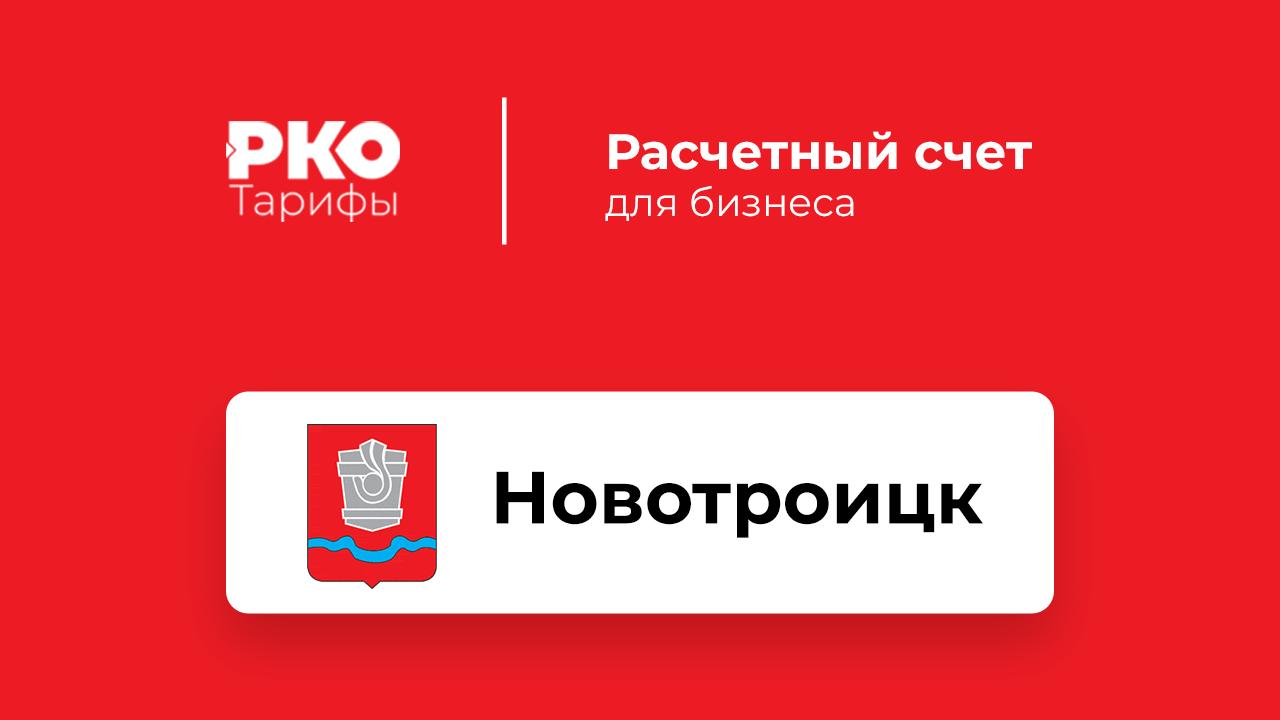 Онлайн заявка на кредит в новотроицке помогу получить кредит объявления