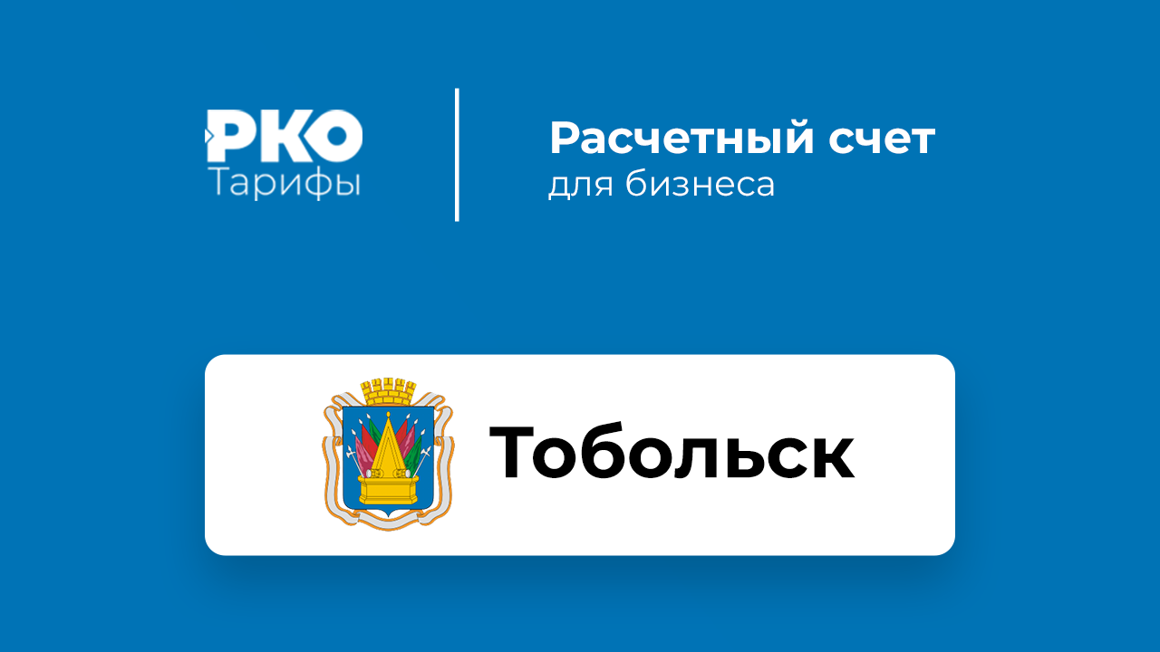 помощь в получении кредита в тобольске райффайзенбанк официальный сайт для юридических лиц личный кабинет