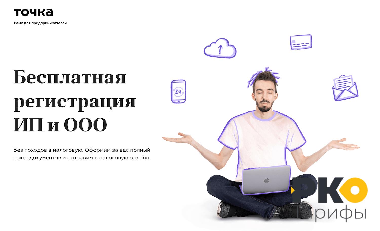 Регистрация ИП и ООО в банке Точка
