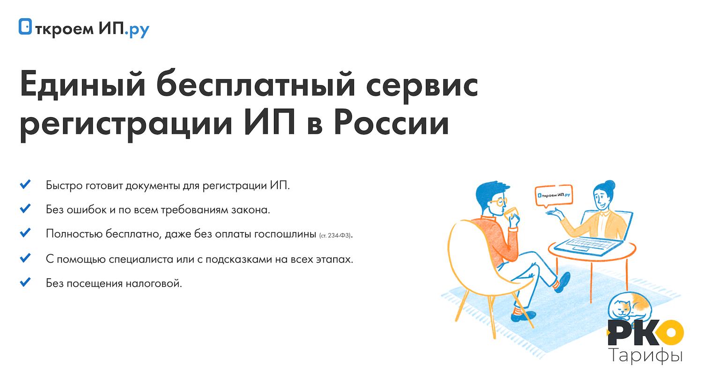 Сервис регистрации ИП поод ключ Откроем ИП.ру