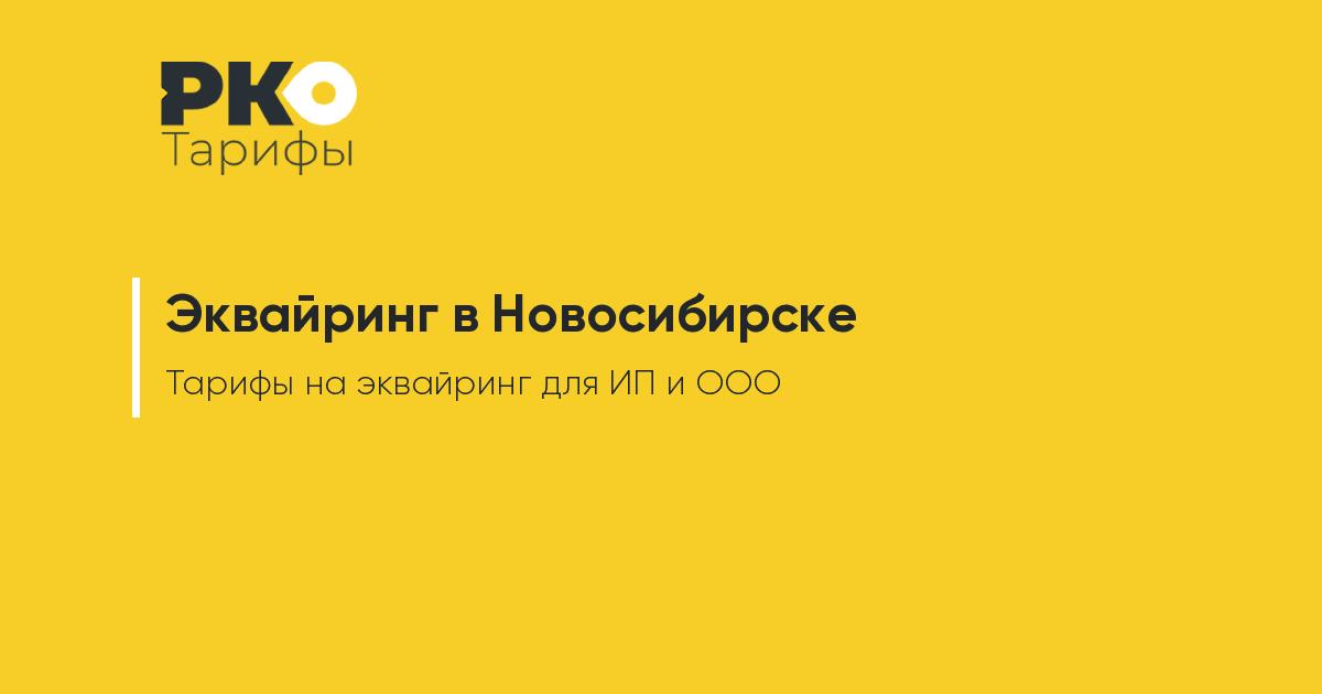 кто поможет с кредитом в новосибирске взять деньги под залог автомобиля саратове