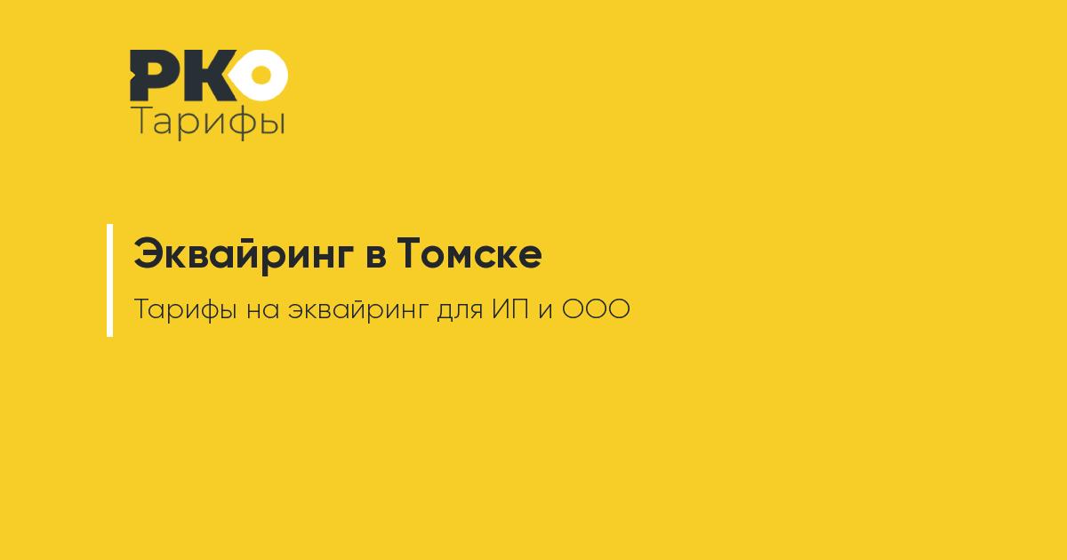 банки томска выгодные кредиты кредит счета 90.09