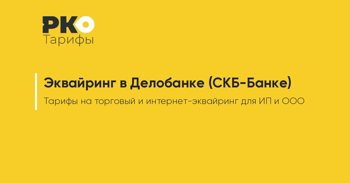 ДелоБанк: расчетный счет для ИП и ООО   тарифы на РКО и отзывы
