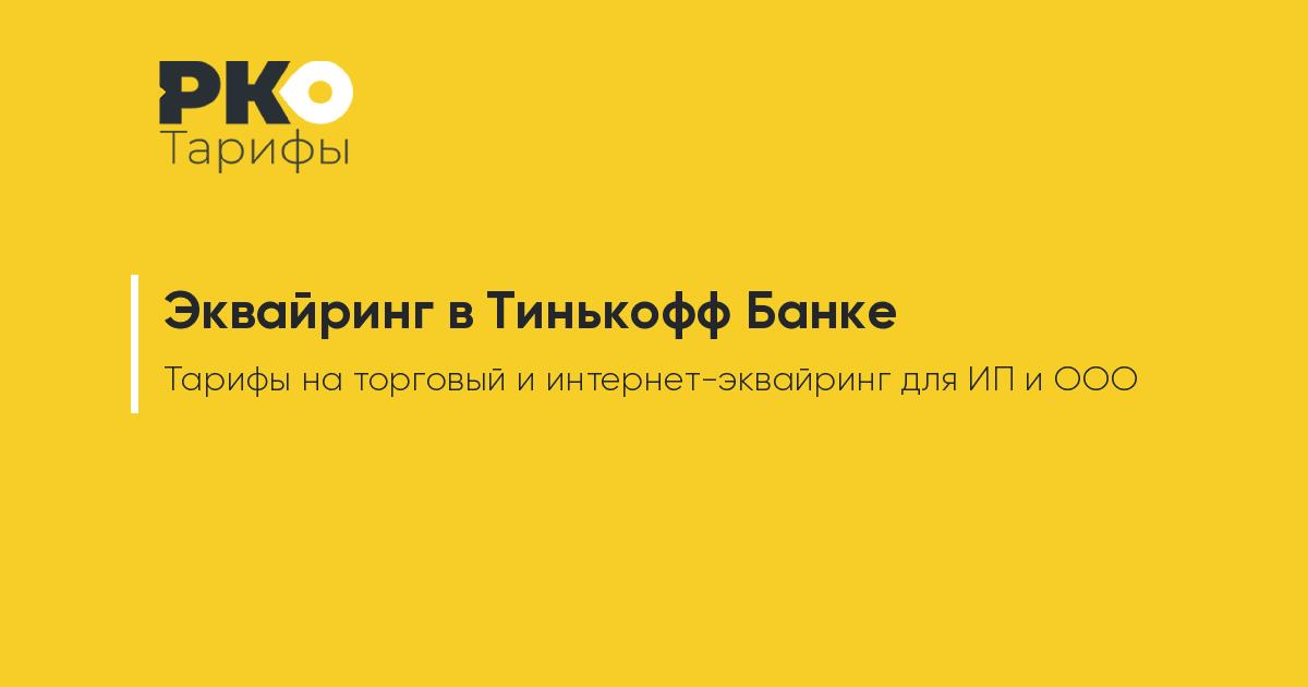 Эквайринг в Тинькофф Банке: тарифы для ИП и ООО, условия и отзывы