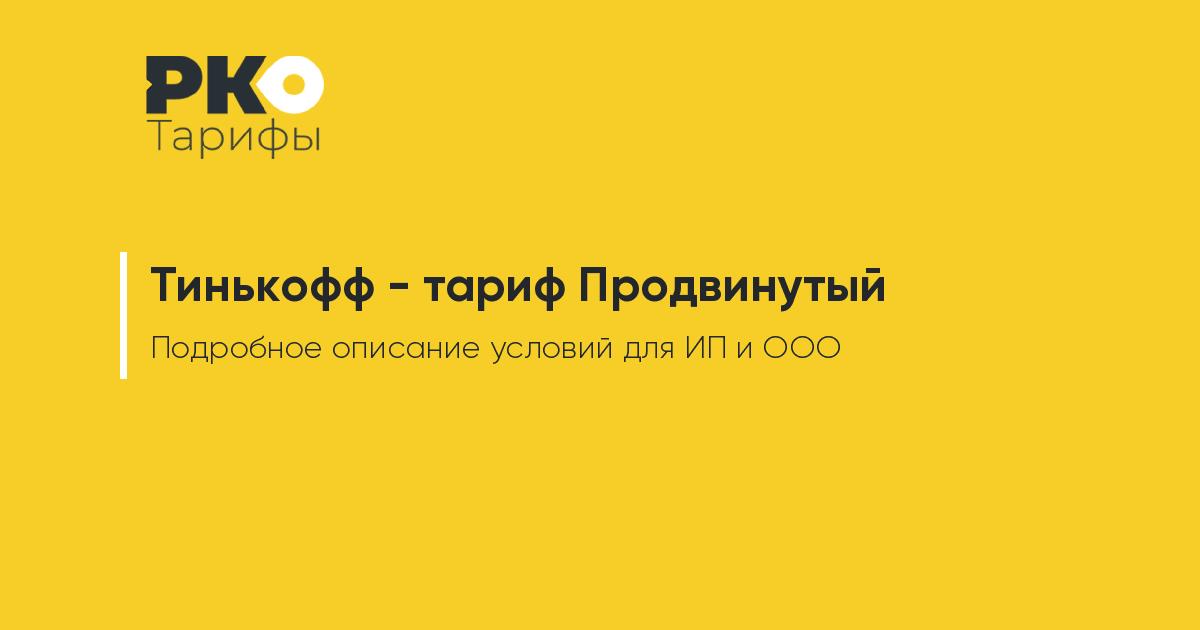 Тариф Простой на РКО от Тинькофф банка для ИП и ООО