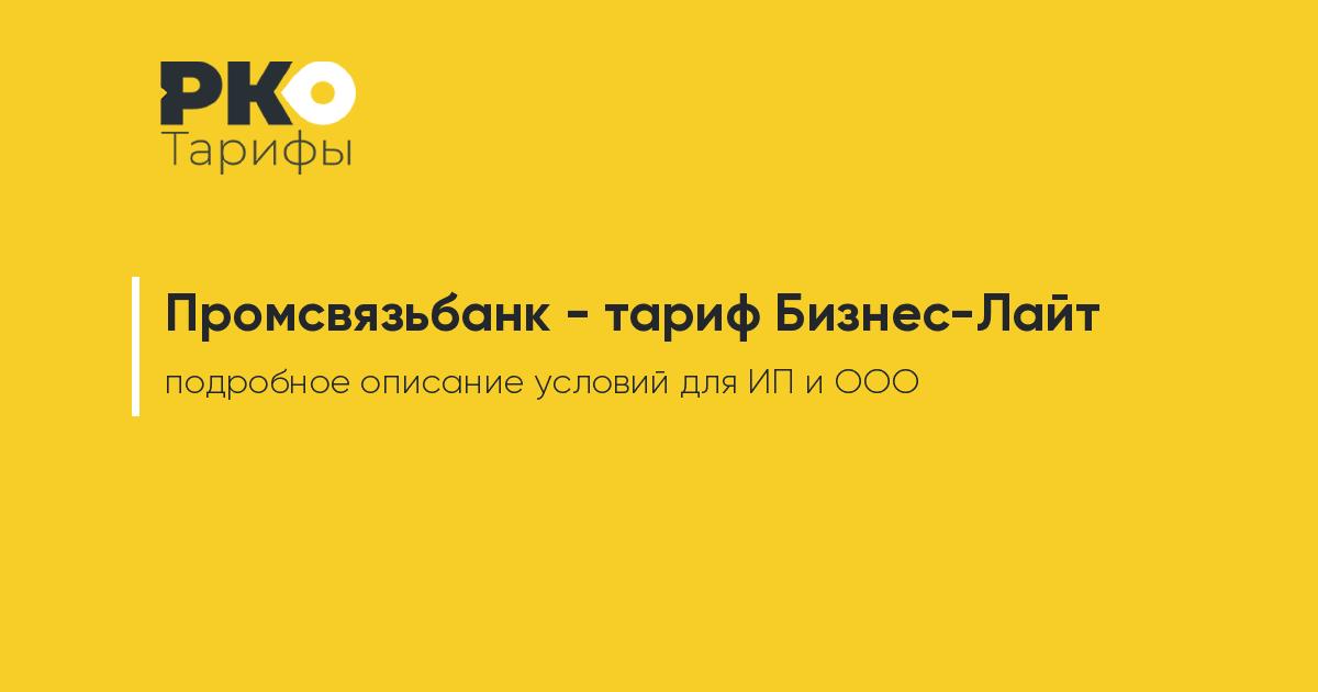 Тариф Базовый на РКО от Промсвязьбанка для ИП и ООО