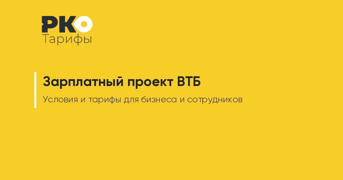 Зарплатный проект в ВТБ 24: виды карт, тарифы банка и отзывы